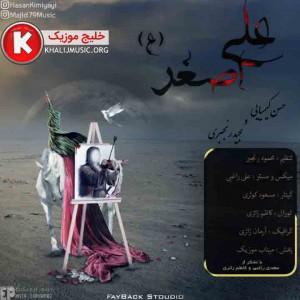 حسن کیمیایی و مجید رنجبری مداحی جدید و بسیار زیبا و شنیدنی بنام علی اصغر (ع)
