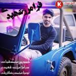 فرامرز شهیدی آهنگ جدید اجرای زنده و بسیار زیبا و شنیدنی بصورت حفله