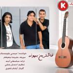 عیسی بلوچستانی آهنگ جدید و بسیار زیبا و شنیدنی بنام خاشترین بهونه