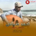 احمد صیادی آهنگ جدید و بسیار زیبا و شنیدنی بنام راحت جونم