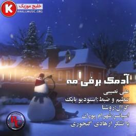علی نصیبی آهنگ جدید و بسیار زیبا و شنیدنی بنام آدمک برفی مه