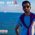 مهدی شجاعی آهنگ جدید اجرای زنده و بسیار زیبا و شنیدنی بصورت حفله