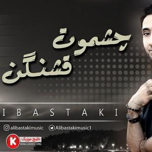 علی بستکی دانلود آهنگ جدید و بسیار زیبا و شنیدنی بنام چشموت قشنگن