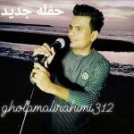 غلامعلی رحیمی دانلود آهنگ جدید اجرای زنده و بسیار زیبا و شنیدنی بصورت حفله
