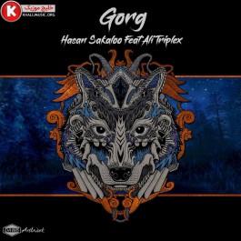 حسن سکالو دانلود آهنگ جدید و فوق العاده بسیار زیبا و شنیدنی بنام گرگ