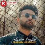 ماهان احمدی دانلود آهنگ جدید و فوق العاده بسیار زیبا و شنیدنی بنام یادت بیاد