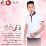 احمد منصوری آهنگ جدید به صورت ریمیکس بنام از گل بهترون