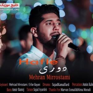مهران میررستمی آهنگ جدید اجرای زنده و بسیار زیبا و شنیدنی بصورت حفله