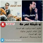 محمد روهنده و فهد اومیدوار آهنگ جدید بنام تو شیشه عمر مه
