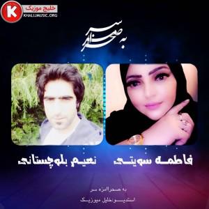 نعیم بلوچستانی و فاطمه سویتی آهنگ جدید و بسیار زیبا و شنیدنی بنام به صحرا اومزه سر