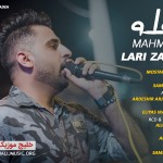 محمود لاری زاده دانلود آهنگ جدید اجرای زنده و بسیار زیبا و شنیدنی بصورت حفله