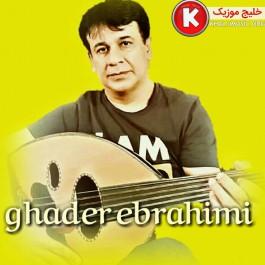 قادر ابراهیمی آهنگ جدید بصورت حفله