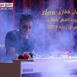برهان فخاری ۵ آهنگ جدید اجرای زنده و بسیار زیبا و شنیدنی بصورت حفله اسلو