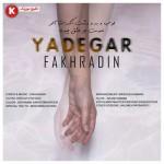 فخرالدین دانلود آهنگ جدید بسیار زیبا و شنیدنی بنام یادگار