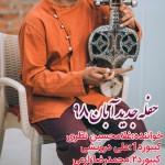 غلامحسین نظری دانلود آهنگ جدید و بسیار زیبا و شنیدنی بصورت حفله