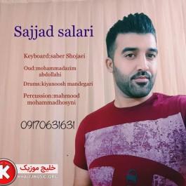 سجاد سالاری آهنگ جدید و بسیار زیبا و شنیدنی بصورت حفله