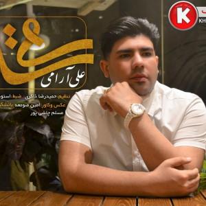 علی آرامی دانلود آهنگ جدید و بسیار زیبا و شنیدنی بنام بندر ساقی