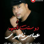 عباس ناصری آهنگ جدید و فوق العاده بسیار زیبا و شنیدنی بنام دوستت اومه