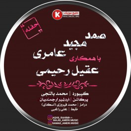 صمد و مجید عامری و عقیل رحیمی آهنگ جدید اجرای زنده بصورت حفله