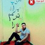 رضا ملاحی دانلود آهنگ جدید اجرای زنده و بسیار زیبا و شنیدنی بصورت حفله