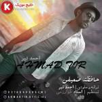 احمد تیر آهنگ جدید و بسیار زیبا و شنیدنی بنام حافظت ضعیفن