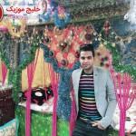 برهان فخاری آهنگ جدید و بسیار زیبا و شنیدنی بصورت حفله فارسی