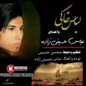 عباس حسینی زاده دانلود مداحی جدید بنام لباس خاکی