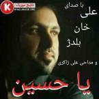 علی خان بلدژ و مداحی علی ذاکری مداحی جدید و بسیار زیبا و شنیدنی بنام یا حسین