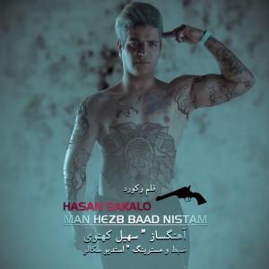 حسن سکالو دانلود آهنگ جدید و فوق العاده بسیار زیبا و شنیدنی بنام  من حزب باد نیستم