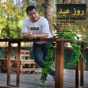 مهدی بندری آهنگ جدید و بسیار زیبا و شنیدنی بنام روز عید
