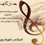 اسماعیل محمودی دانلود آهنگ جدید و بسیار زیبا و شنیدنی بنام بعد از نگاهت