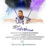 امین احمد پور آهنگ جدید و بسیار زیبا و شنیدنی بنام نم بارون