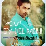 عبدالهادی آهنگ جدید و بسیار زیبا و شنیدنی بنام ای دل مه