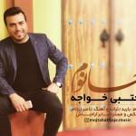 مجتبی خواجه دانلود آهنگ جدید و بسیار زیبا و شنیدنی بنام خانوم