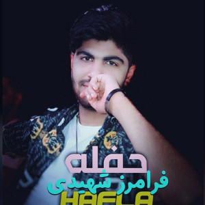 فرامرز شهیدی آهنگ جدید اجرای زنده بصورت حفله