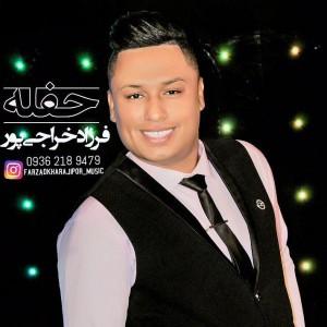 فرزاد خراجی پور آهنگ جدید اجرای زنده و بسیار زیبا و شنیدنی بصورت حفله اسلو