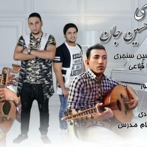 حسین جان آهنگ جدید و بسیار زیبا و شنیدنی بنام یار رودباری