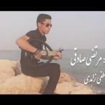 مرتضی صادقی موزیک ویدئو جدید و بسیار زیبا و دیدنی بنام سبزه ناز