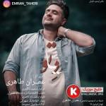 عمران طاهری آهنگ جدید و بسیار زیبا و شنیدنی به نام یاد تو