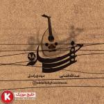 مهدی راستی و عبداله قضایی آهنگ جدید اجرای زنده و بسیار زیبا و شنیدنی بصورت حفله