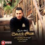 مسلم عابدینی  آهنگ جدید اجرای زنده و بسیار زیبا و شنیدنی بصورت حفله