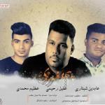 عقیل رحیمی و عابدین شبتاری و. عظیم محمدی  آهنگ جدید و بسیار زیبا و شنیدنی بنام بیچه مغروری