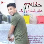 علیرضا دورک آهنگ جدید اجرای زنده و بسیار زیبا و شنیدنی بصورت حفله