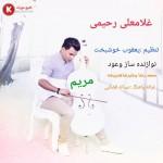 غلامعلی رحیمی  آهنگ جدید و بسیار زیبا و شنیدنی بنام مریم