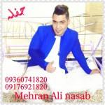 مهران علی نسب آهنگ جدید اجرای زنده و بسیار زیبا و شنیدنی بصورت حفله