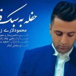 محمد لاری زاده آهنگ جدید اجرای زنده و بسیار زیبا و شنیدنی بصورت حفله