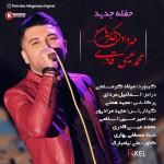 مهرداد اخگریان و محمد عیسی قادری آهنگ جدید اجرای زنده و بسیار زیبا و شنیدنی بصورت حفله
