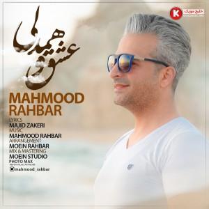 محمود راهبر  آهنگ جدید و بسیار زیبا و شنیدنی  بنام عشق و همدلی