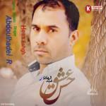 عبدالهادی آهنگ جدید و بسیار زیبا و شنیدنی بنام حس عشق