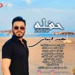 محمد ایمانی  آهنگ جدید اجرای زنده بصورت حفله